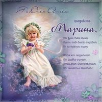 Картинка на день ангела Марина