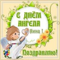 Картинка на день ангела Нина