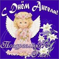 Картинка на день ангела Олега