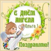 Картинка на день ангела Ольга