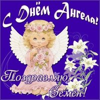 Картинка на день ангела Семена
