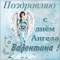 Картинка на день ангела Валентины