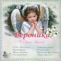 Картинка на день ангела Вероника