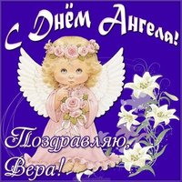Картинка на день ангела Веры