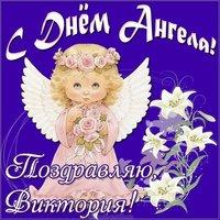 Картинка на день ангела Виктория