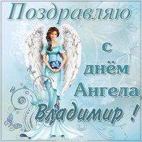 Картинка на день ангела Владимира