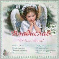 Картинка на день ангела Владислава