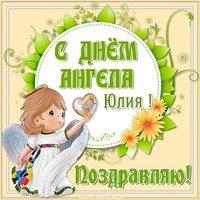 Картинка на день ангела Юлия