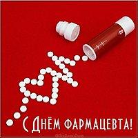 Картинка на день фармацевта