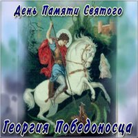 Картинка на день Георгия Победоносца