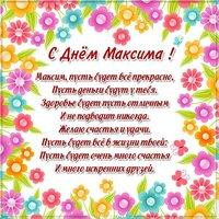 Картинка на день имени Максима