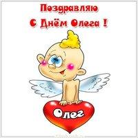 Картинка на день имени Олег