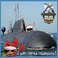 Картинка на день моряка подводника