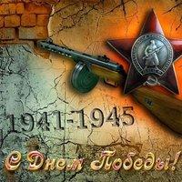 Картинка на День Победы