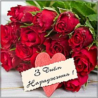 Картинка на день рождения на белорусском языке