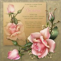 Картинка на день Русланы со стихами