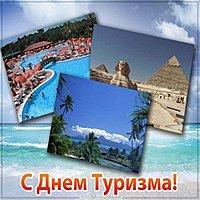 Картинка на день туризма
