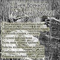 Картинка на день военного разведчика в России с поздравлением