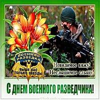 Картинка на день военного разведчика в России