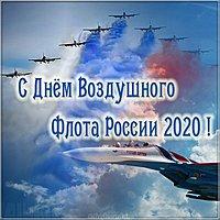 Картинка на день воздушного флота России 2020