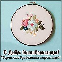 Картинка на день вышивальщицы с поздравлением