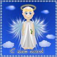 Картинка на именины для день ангела