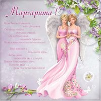 Картинка на именины для Маргариты