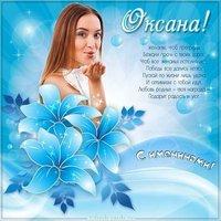 Картинка на именины для Оксаны