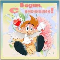 Картинка на именины для Вадима