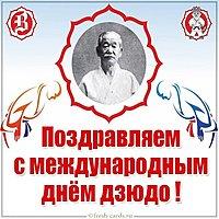 Картинка на международный день дзюдо