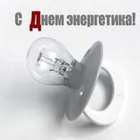 Картинка на тему день энергетика