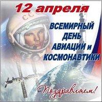 Картинка на тему день космонавтики