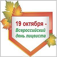 Картинка на всероссийский день лицеиста