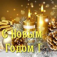 Картинка открытка на новый год
