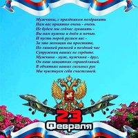 Картинка открытка поздравление с 23 февраля