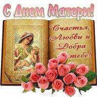 Картинка открытка с днем матери бесплатно