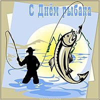 Картинка открытка с днем рыбака
