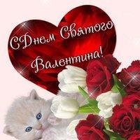 Картинка открытка с днем Святого Валентина