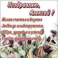 Картинка поздравление для Алексея
