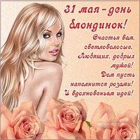 Картинка поздравление на день блондинок