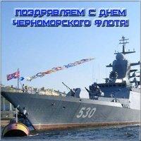Картинка поздравление с днем Черноморского Флота