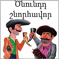 Картинка поздравление с днем рождения на армянском
