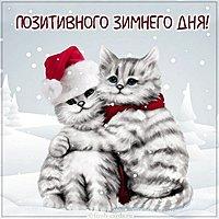 Картинка позитивного зимнего дня