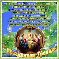 Картинка праздник Троица