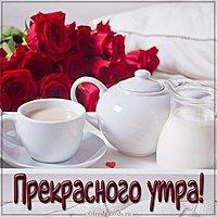 Картинка прекрасного утра с надписью