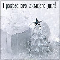 Картинка прекрасного зимнего дня