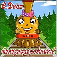 Картинка прикольная к дню железнодорожника