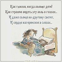 Картинка про то что болеют дети