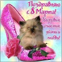 Картинка с 8 марта прикольная бесплатно