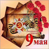 Картинка с 9 мая День Победы